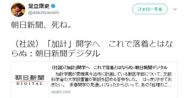 朝日新聞 加計学園 安倍政権 批判 記事 日本維新の会 足立康史 朝日新聞、死ね。に関連した画像-01