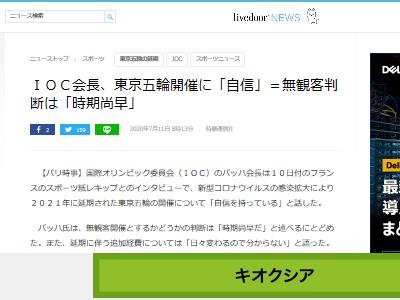 東京五輪 東京オリンピック IOC 新型コロナウイルスに関連した画像-02