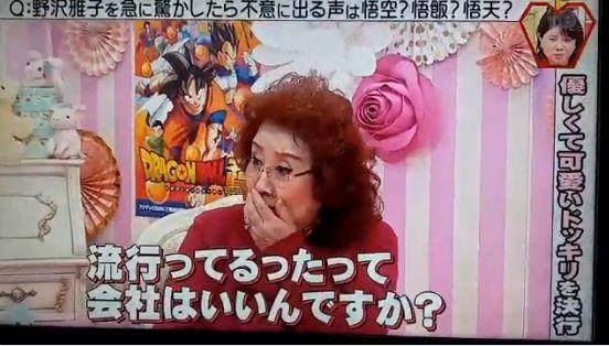 野沢雅子 声優 悟空 悟飯 悟天に関連した画像-08