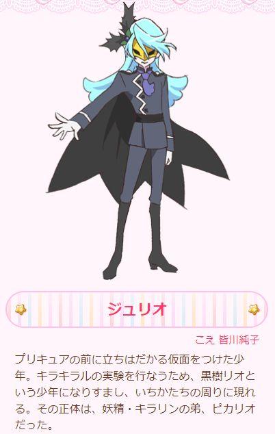 男 プリキュア キラキラ☆プリキュアアラモード ジュリオ ピカリオ リオに関連した画像-03