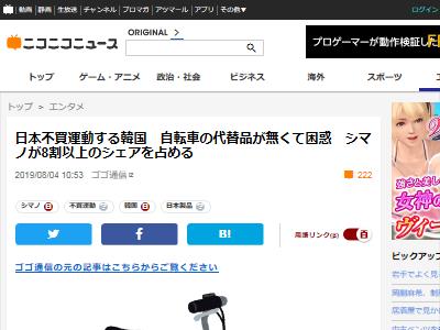 不買 韓国 自転車 SHIMANOに関連した画像-02