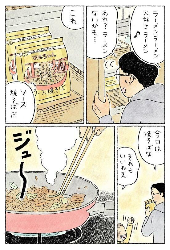 マルちゃん正麺 東洋水産 親子製麺 フェミニスト 炎上 クレーム に関連した画像-08