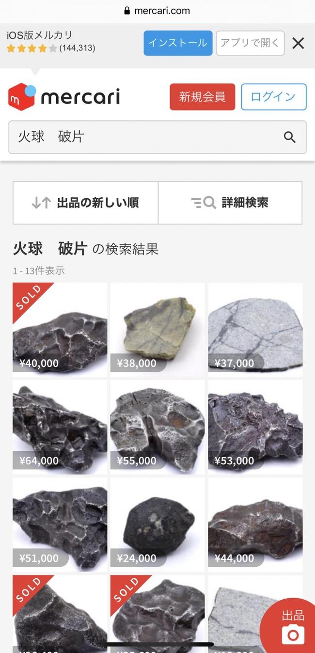 火球 メルカリ 破片 隕石 東京に関連した画像-02