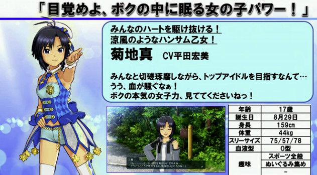 アイドルマスター プラチナスターズ PV PS4に関連した画像-30