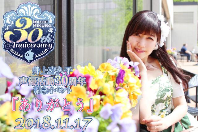 井上喜久子 17歳 30周年 年齢 声優活動に関連した画像-05
