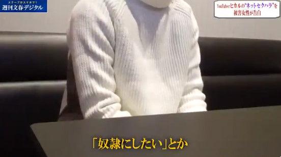 文春砲 YouTuber ユーチューバー ヒカル ネットセクハラに関連した画像-05