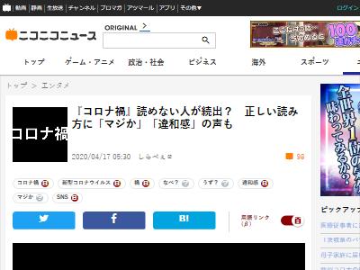 コロナ禍 読み方に関連した画像-02