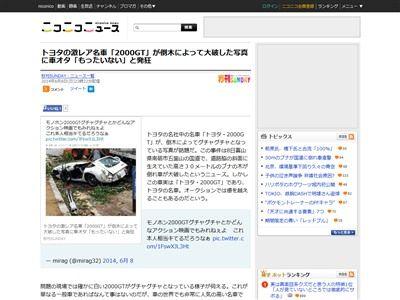 トヨタ2000GTに関連した画像-02