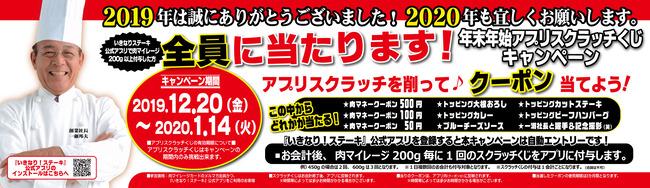 いきなりステーキ 社長 握手 記念撮影 スクラッチくじ キャンペーンに関連した画像-02