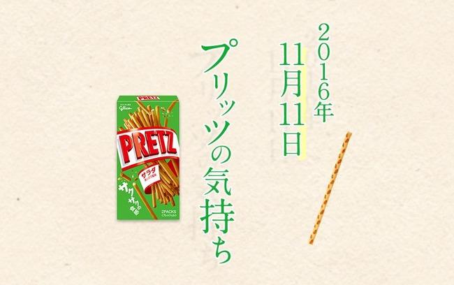ポッキー プリッツ ポッキー&プリッツの日 プリッツ先輩 愚痴 バイきんぐ 西村 小峠に関連した画像-03