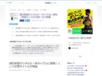 朝日新聞ネトウヨ見出しに関連した画像-02