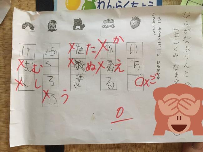 テスト 小学1年生 0点 ひらがな 息子 不正解に関連した画像-02