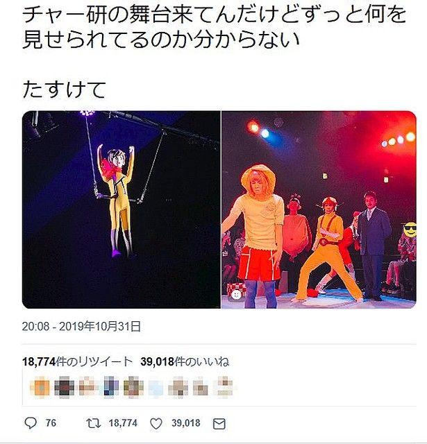 チャージマン研! 舞台 実写 ミュージカル演劇 感想に関連した画像-03