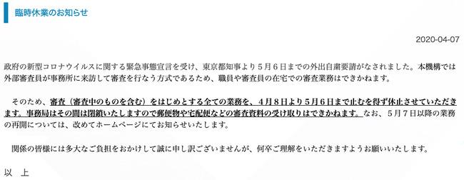 ゲーム 発売 延期 新型コロナウイルス CERO 審査 休業に関連した画像-03