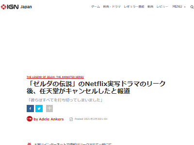 任天堂 ゼルダの伝説 スターフォックス Netflix リーク 暴露 実写化 クレイアニメに関連した画像-02