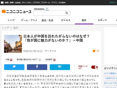 日本人 中国 観光 魅力 反日に関連した画像-02