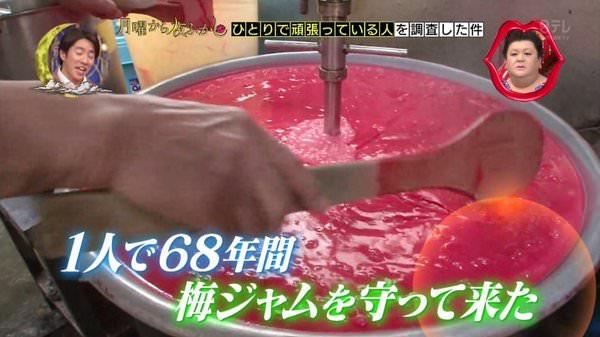 梅ジャム 職人 昭和 駄菓子 梅の花本舗 廃業 に関連した画像-03