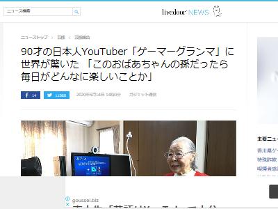 ゲーマーグランマ おばあちゃん ゲーム実況者 YouTuber ギネス 世界記録 最高齢に関連した画像-02
