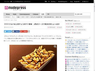 チョコポテト マクドナルド フライドポテト チョコレートに関連した画像-02