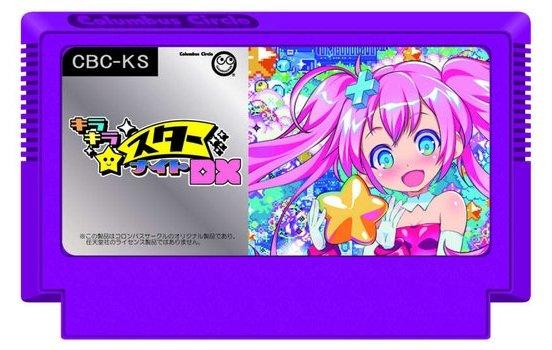 ファミコン用ソフト キラキラスターナイトDXに関連した画像-01