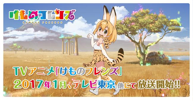 テレ東 あにてれ アニメ 見放題 けものフレンズに関連した画像-01