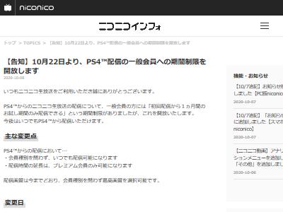 PS4 ニコニコ生放送 プレミアム会員 一般会員に関連した画像-02