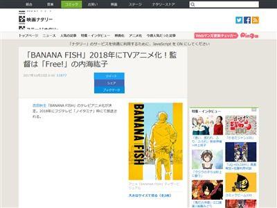BANANAFISH バナナフィッシュ ノイタミナ TVアニメ化 吉田秋生 Free! 内海紘子に関連した画像-02
