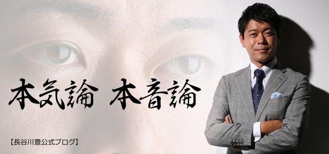 長谷川豊 アナウンサー 人口減 日本人に関連した画像-01