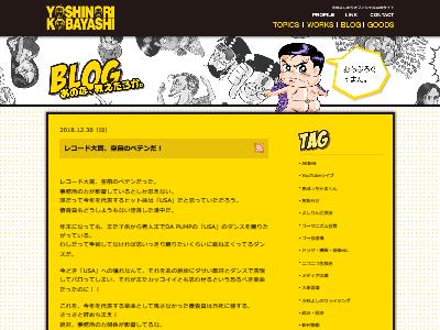 小林よしのり レコード大賞 ブチギレに関連した画像-02