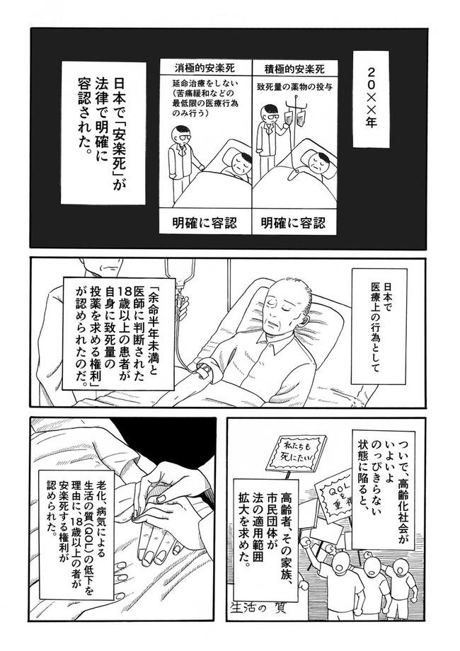 安楽死 漫画 デスハラ 合法化 容認に関連した画像-05