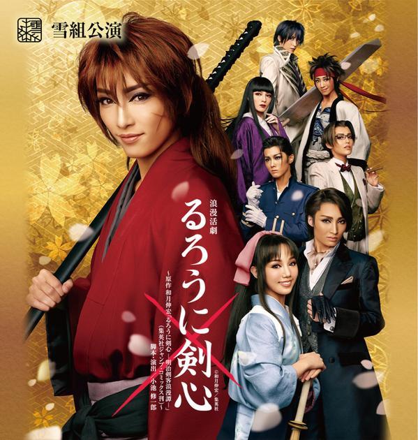 るろうに剣心 和月伸宏 涼風真世 宝塚 ミュージカル ビジュアル キャストに関連した画像-14