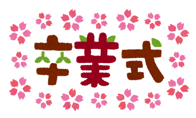 text_sotsugyoushiki