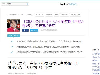 ビビる大木 小野友樹 激似 共演 声優と夜あそびに関連した画像-02
