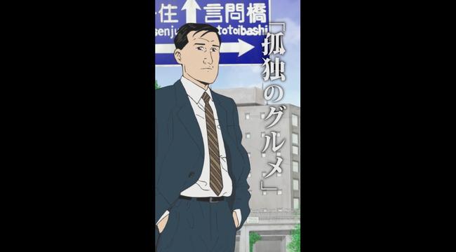 孤独のグルメ 井之頭五郎 堀内賢雄 タテアニメに関連した画像-07