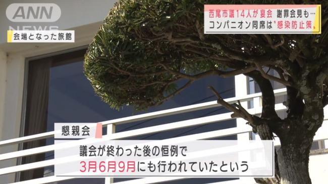 市議会議員 宴会 コンパニオン 愛知県西尾市 市民クラブに関連した画像-04