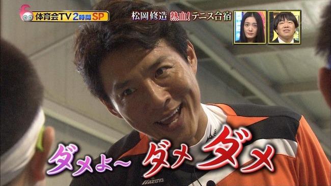 松岡修造 炎の体育会に関連した画像-01