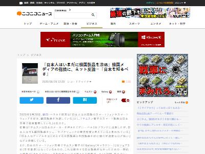 韓国メディア 日本人 サムスン 冷遇 韓国製品に関連した画像-02