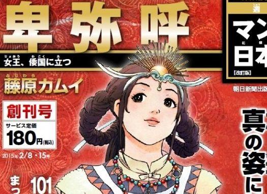 荒川弘 和月伸宏 加藤和恵 週刊マンガ日本史 改訂版に関連した画像-01