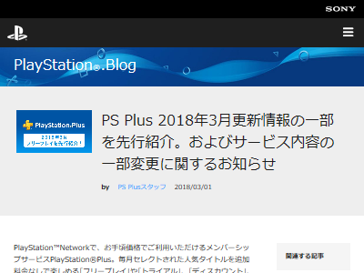 PSPlus PS+ PS4 PS3 PSVita フリープレイ ブラッドボーン Bloodborneに関連した画像-02