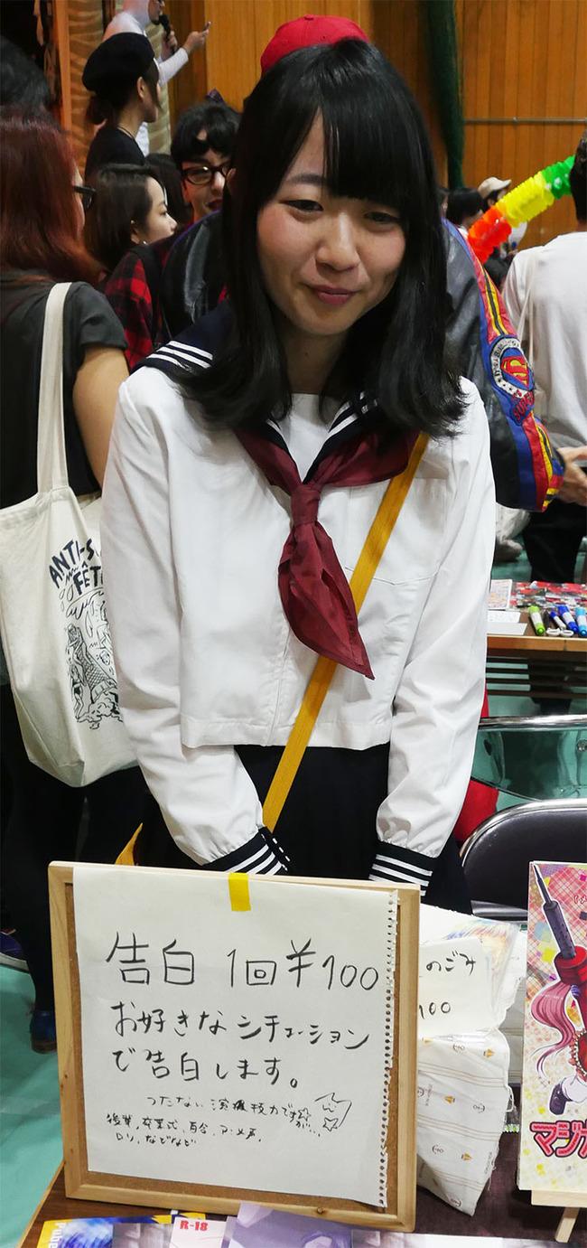 女子高生 セーラー服 告白 体験 インターネット闇市に関連した画像-04
