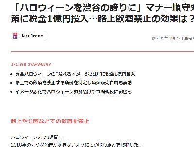 渋谷 ハロウィン 逮捕 痴漢 暴行に関連した画像-02
