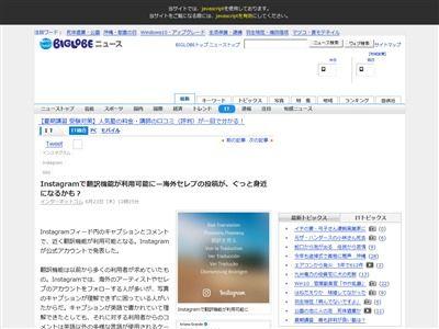 インスタグラム 翻訳 機能 追加 海外 有名人 投稿 に関連した画像-02