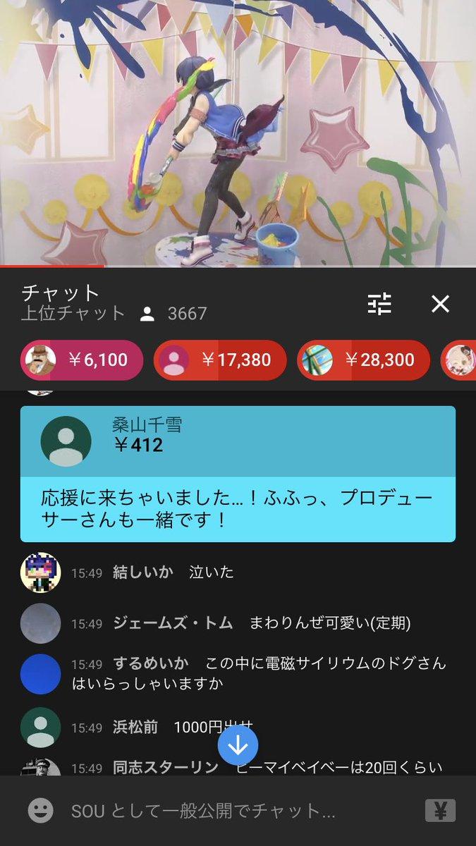 amiami フィギュア YouTube オタク スパチャ 公式に関連した画像-04