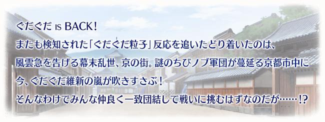 FGO ぐだぐだ明治維新 イベント 茶々 Fate フェイト グランドオーダーに関連した画像-04