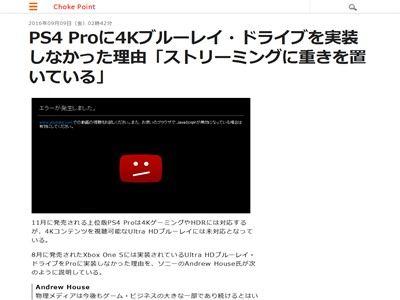 PS4Pro 4Kブルーレイ ストリーミング アンドリュー・ハウスに関連した画像-01