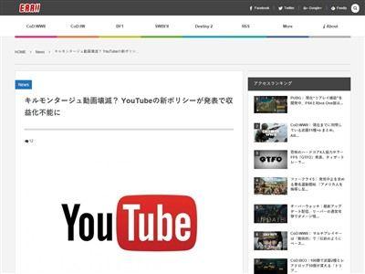 YouTube 動画 キルモンタージュ 新ポリシー FPS 暴力表現に関連した画像-02