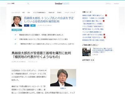 鳥越俊太郎 安倍総理 批判に関連した画像-02