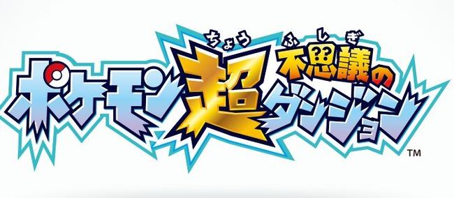ポケモン不思議のダンジョン 超不思議のダンジョン ポケットモンスター ポケモンに関連した画像-01