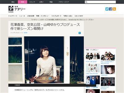 花澤香菜 ギャル 金髪 透明な女の子に関連した画像-02