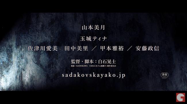 貞子vs伽椰子 リング 呪怨 ホラーに関連した画像-24